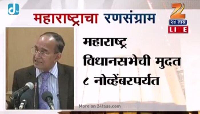 महाराष्ट्र, हरियाणा राज्याच्या निवडणुका जाहीर, आचारसंहिता लागू