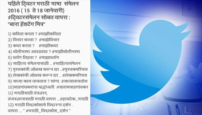 ट्विटरवर भरणार पहिले मराठी #ट्विटर_संमेलन