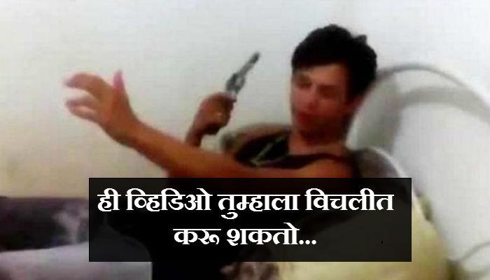 VIDEO : सेल्फीच्या नादात आपल्याचं डोक्याच्या चिंधड्या उडवल्या