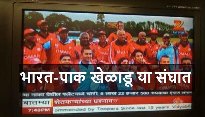 वर्ल्ड कपमध्ये एका टीममध्ये भारताचे पाच, पाकचे सहा खेळाडू