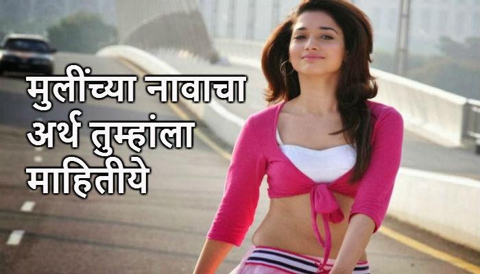 भारतीय मुलींच्या नावाचा अर्थ