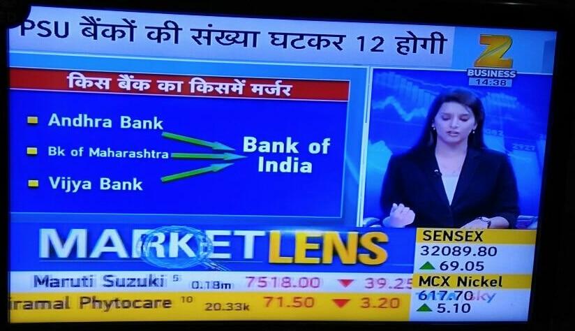 आता देशात केवळ १२ बँका, या बँकांचे होणार विलीनीकरण?