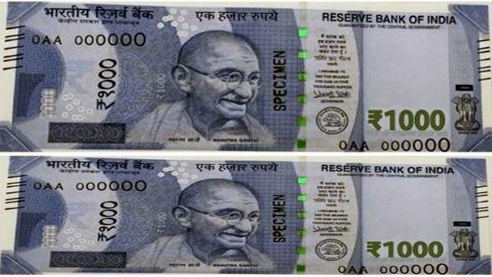 भारतीय चलनात पुन्हा १००० ची नवी नोट येणार