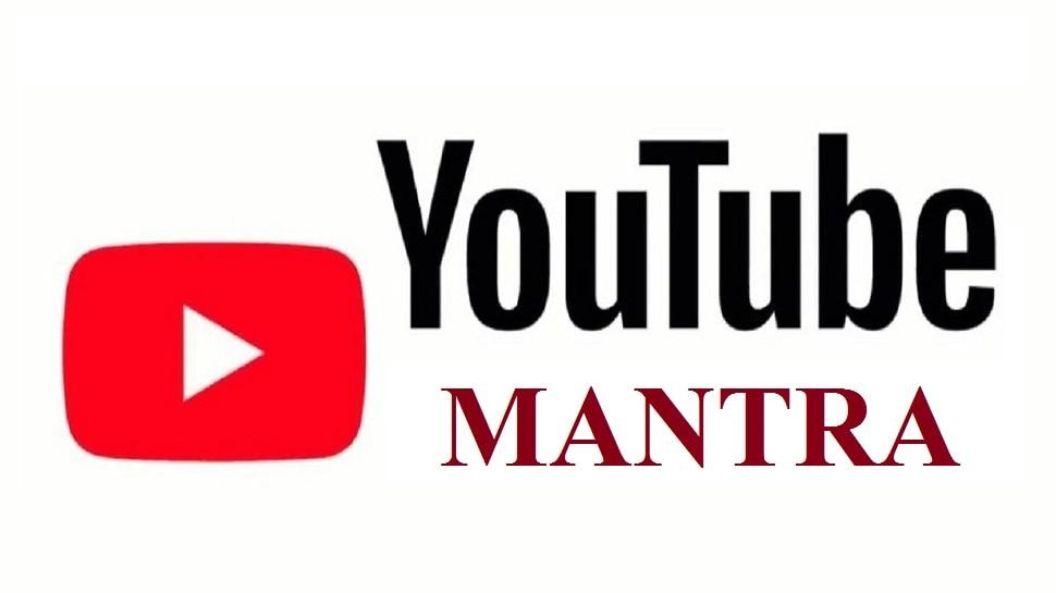 यूट्यूब मंत्रा | भाग 2 | यूट्यूबवरची चोरी पडेल महागात