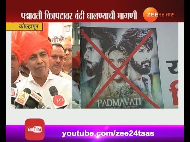 'पद्मावती'विरोधात कोल्हापुरात आंदोलन