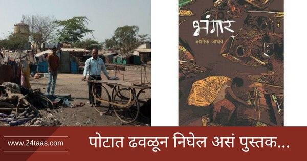 माणसाला कुत्र्या, डुकराचं अन्न खायला लावणारी समाज व्यवस्थेवर भाष्य करणारं 'भंगार' पुस्तक