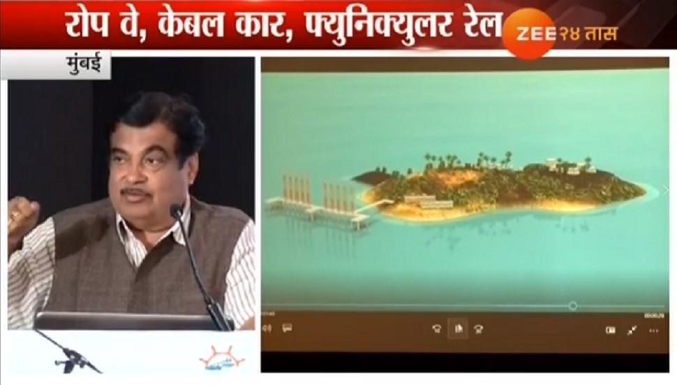 VIDEO : मेट्रो, मोनो पाठोपाठ आता मुंबईत 'रोप वे' वाहतूक