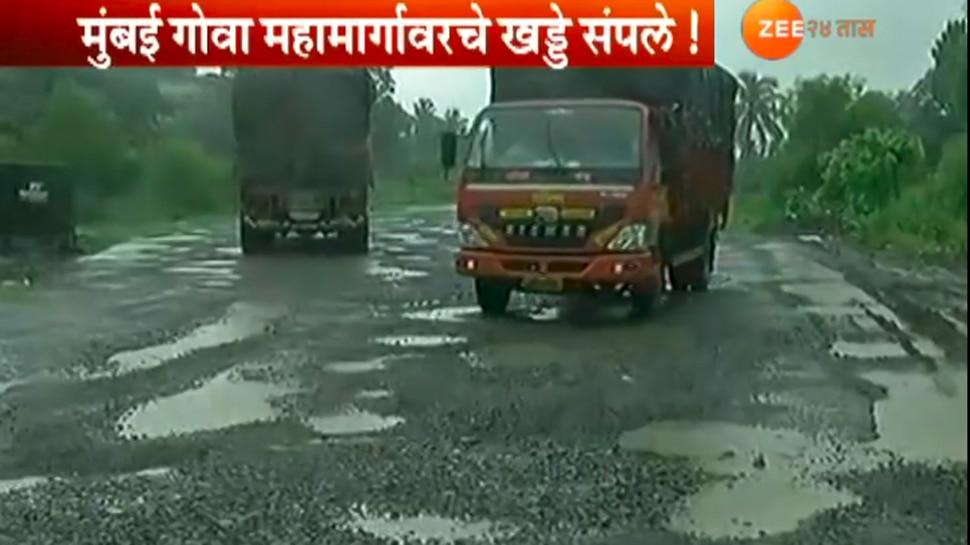 'मुंबई - गोवा महामार्गावर पडलेले सर्व खड्डे ११ सप्टेंबरपर्यंत भरणार'