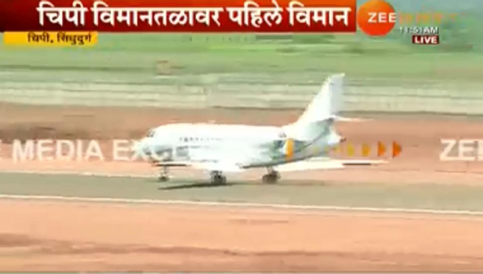 सिंधुदुर्गात ईमान इला रे...! 'चिपी'वर उतरलं पहिलं विमान