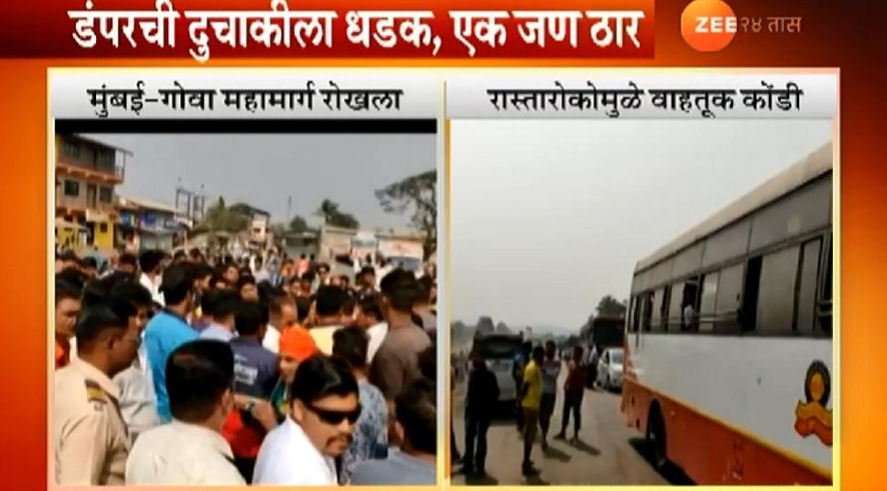 व्हिडिओ : मुंबई-गोवा महामार्गावर अपघात, आश्वासनानंतर ग्रामस्थांचं आंदोलन मागे