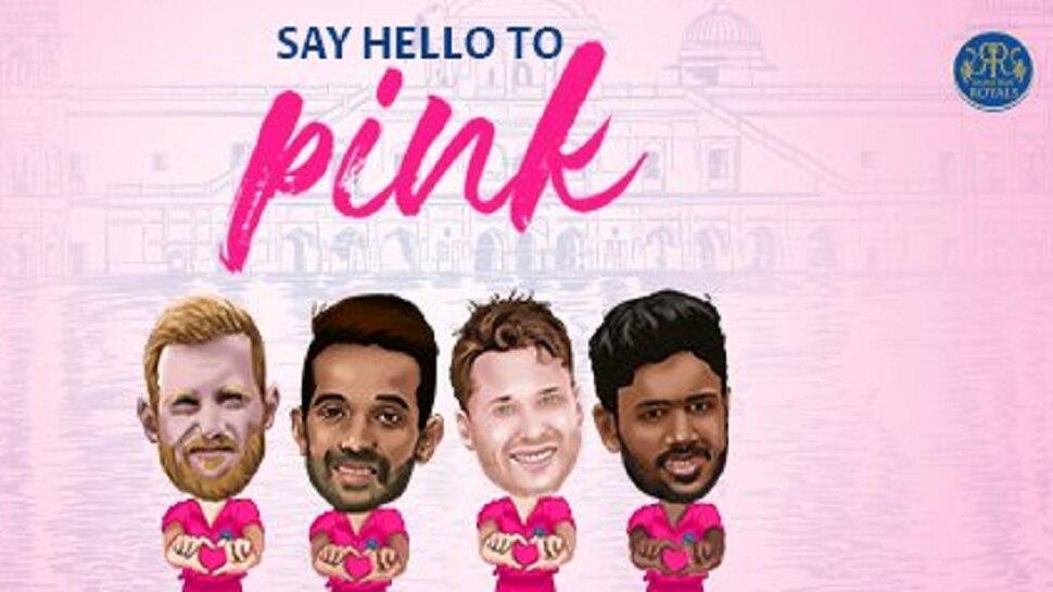 आयपीएलमध्ये राजस्थानची टीम नव्या रंगात दिसणार