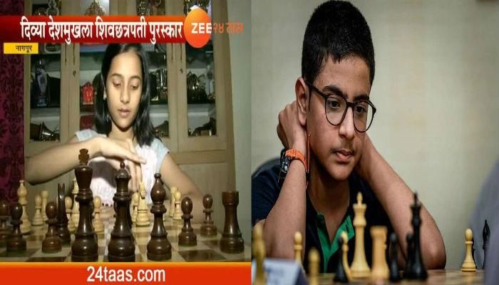 १३ वर्षांच्या बुद्धीबळपटूंचा शिवछत्रपती पुरस्कारानं गौरव