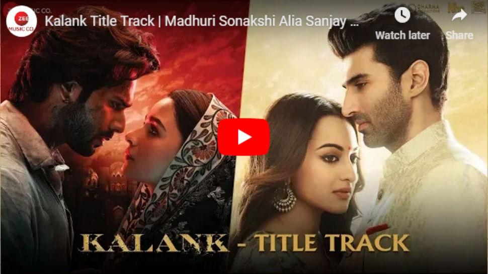 Kalank title track : युट्यूबवर आलिया- वरुणच्या 'कलंक'चीच हवा