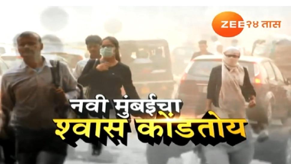 नवी मुंबईचा श्वास कोंडतोय, प्रदूषित हवेमुळे टीबीचा धोका