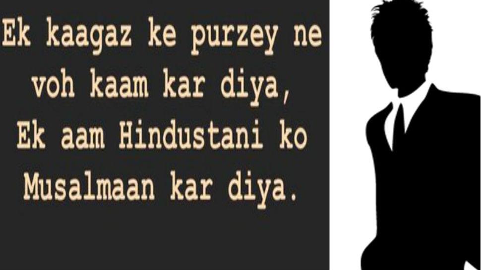 'एक आम हिंदुस्तानी को मुसलमान कर दिया'; अभिनेत्याचं बोचरं ट्विट