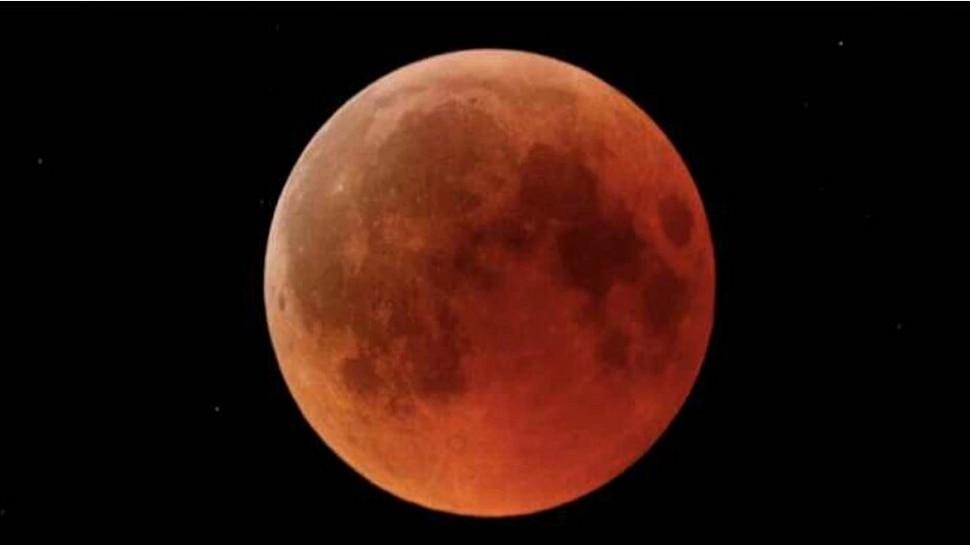 Lunar Eclipse 2020: म्हणूनच चंद्रग्रहणाचा योगायोग आश्चर्यकारक