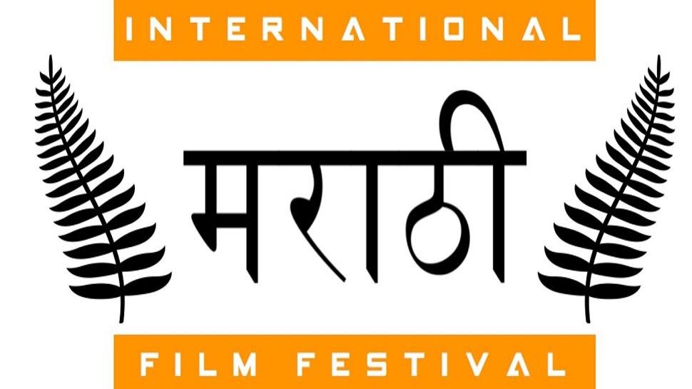 न्यू जर्सीमध्ये पहिल्या मराठी आंतरराष्ट्रीय चित्रपट महोत्सवाचं आयोजन