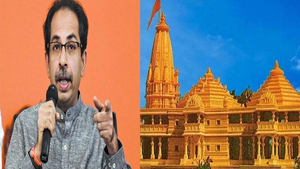 शिवसेनेनं करुन दाखवलं ! राम मंदिर निर्माणासाठी अशी केली वचनपूर्ती