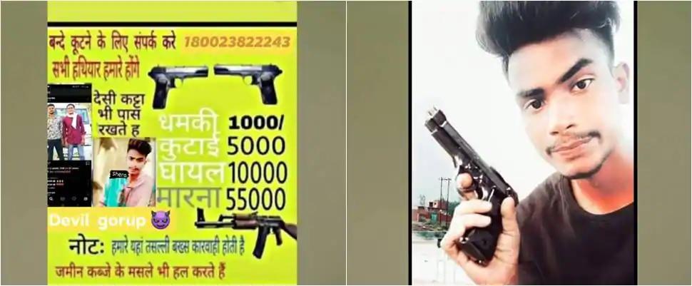'आमच्या येथे १००० रुपयांत धमकी;  ५००० मध्ये मारहाण करुन मिळेल'