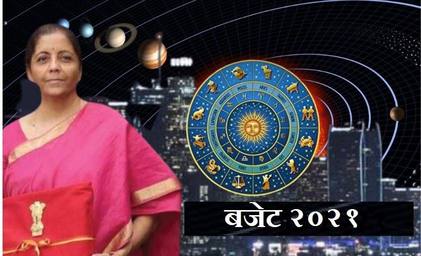 Budget 2021 : कसं असेल यंदाचं बजेट? Astrology मध्ये काय म्हटलंय.....