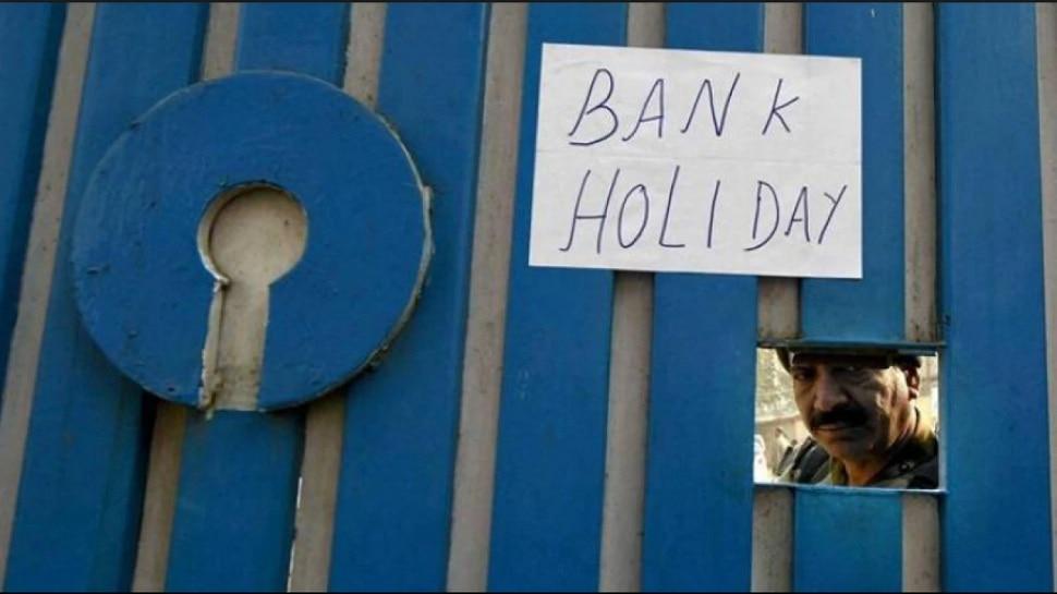 Bank holidays March 2021 : बँकेची काम आताच करा, मार्चमध्ये इतके दिवस बँका बंद