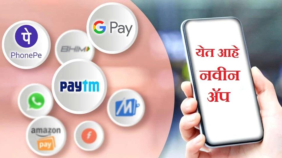 Google Pay, Paytm, Amazon app आणि PhonePe ला जोरदार टक्कर, येत आहे नवीन पे अॅप