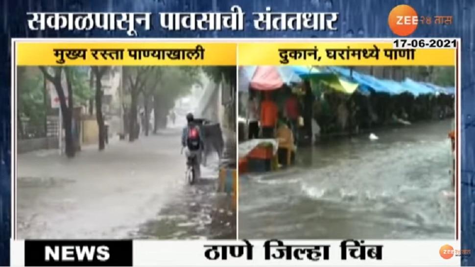 मुंबई पश्चिम उपनगरात चांगला पाऊस, मुंबई-ठाण्यात पुढील 3 दिवस महत्वाचे