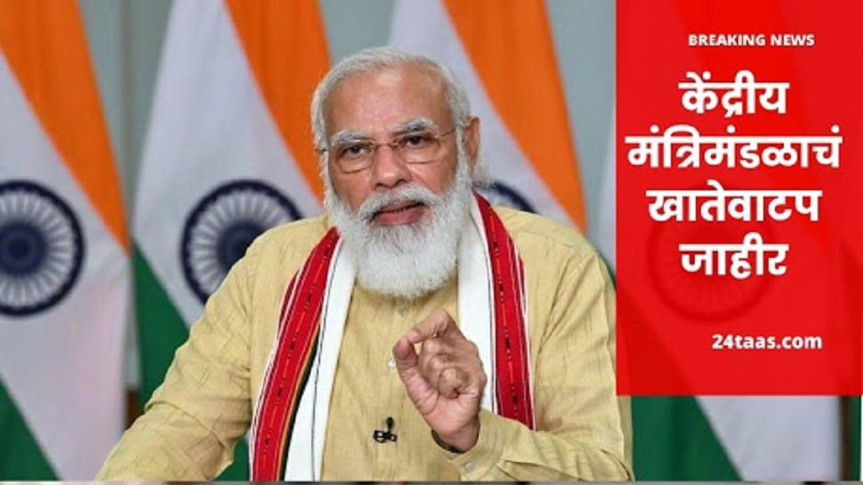केंद्रीय मंत्रिमंडळाचं खातेवाटप जाहीर, महाराष्ट्राच्या वाट्याला कोणती खाती?