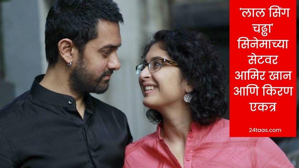 घटस्फोटानंतर लाल सिंग चढ्ढा सिनेमाच्या सेटवर आमिर खान आणि किरण राव एकत्र, पहा फोटो