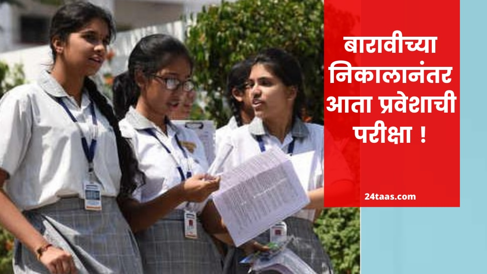 Maharashtra HSC Result 2021 : आता प्रवेशाची परीक्षा!