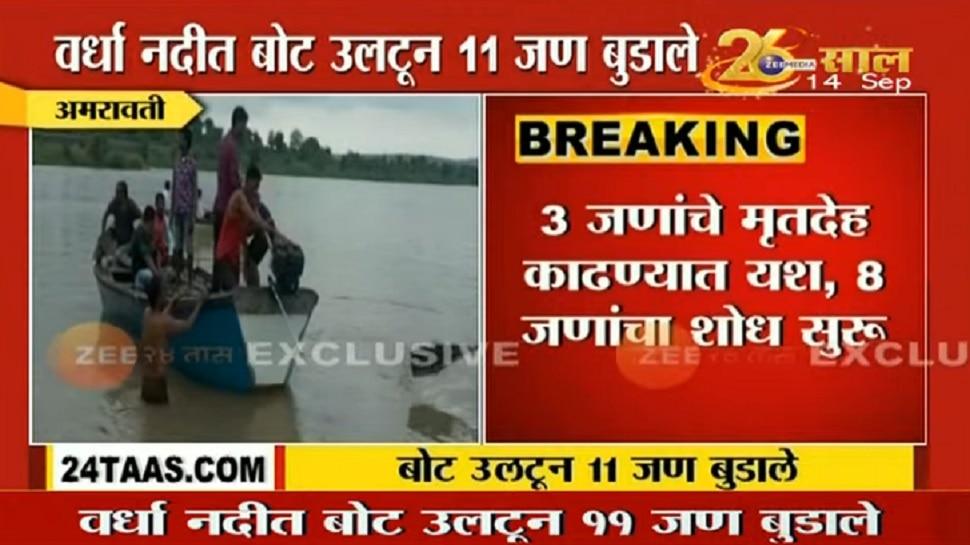 राज्यात मोठी दुर्घटना : नदीत बोट उलटून 11 जण बुडाले