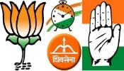 लोकसभा निवडणूक: भाजप वि. काँग्रेस आणि शिवसेना वि. राष्ट्रवादी सामना रंगणार