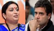 Exit Poll: राहुल गांधी की स्मृती इराणी, अमेठीत कोण मारणार बाजी?