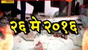 Ground Report On Dombivali City In Danger Zone Due To MIDC_s Chemical
