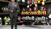 Pune Confusion on helmet confusion CM reacts