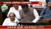 Maharashtra additional budget : राज्याचा अतिरिक्त अर्थसंकल्प । कृषी विद्यापीठांसाठी ६०० कोटींची तरतूद