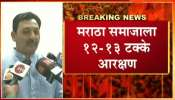 Sambhaji Raje Chhatrapati On Bombay Highcourt Pronounced Verdict On Maratha Reservation