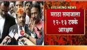 Mumbai Advocate On Bombay High Court Verdict On Maratha Reservation