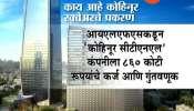 Waht Is Kohinoor Building Case