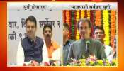 CM Devendra Fadnavis And Uddhav Thackeray On Yuti
