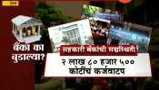 mumbai | in 14 Year 375 cooperative Bank Closed down