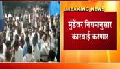 Beed Parli Womens Protest March Against NCP Dhananjay Munde Remarks On Pankaja Munde