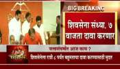 Mumbai Shivsena Announce Govt At 7 Pm