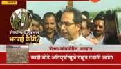 Satara Uddhav Thackeray Assures Farmers To Get Help