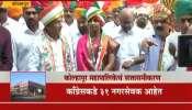 Kolhapur Mayor Election Today