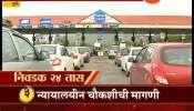 Mumbai Pune Toll Scam