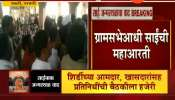 Parbhani Pathri Villagers Angry On CM For Sai Baba Birth Place Controversy
