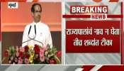 BJP Leader Pravin Darekar On Uddhav Thackeray Speech At Dussehra Melava