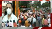 Sangali NCP Leader Jayant Patil On Maratha Reservation