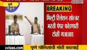 Pune Police Arrested Gang For Paper Leak For Multi Relation Soldier Recruitment Exam